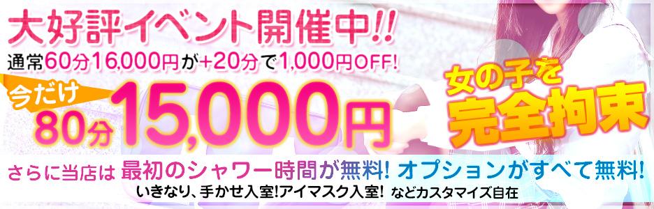 80分15,000円